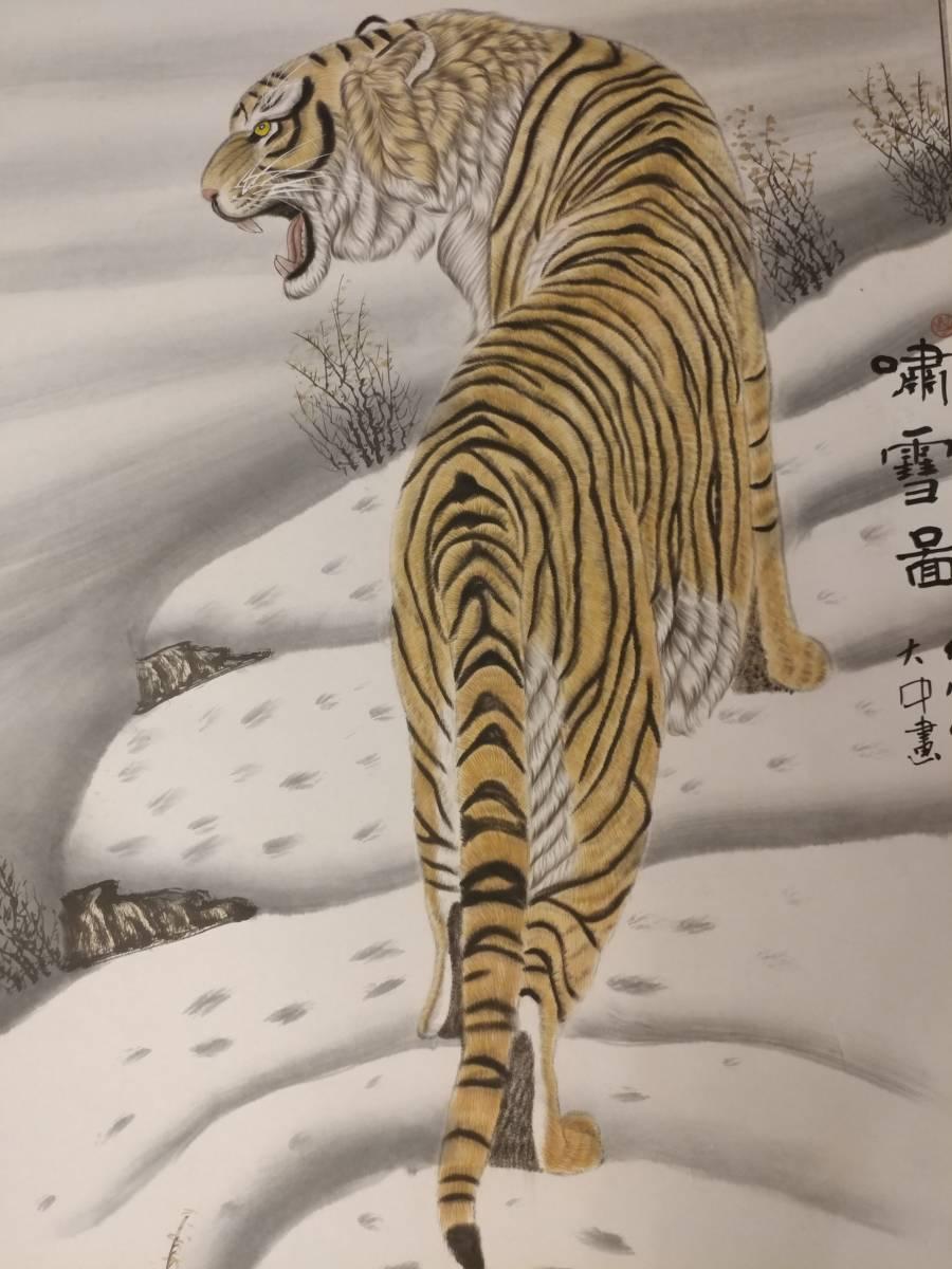 【模写】 馮大中 巨幅 『虎図』 掛軸 中国画家 中國古書画(肉筆掛軸:描かれた物)_画像4
