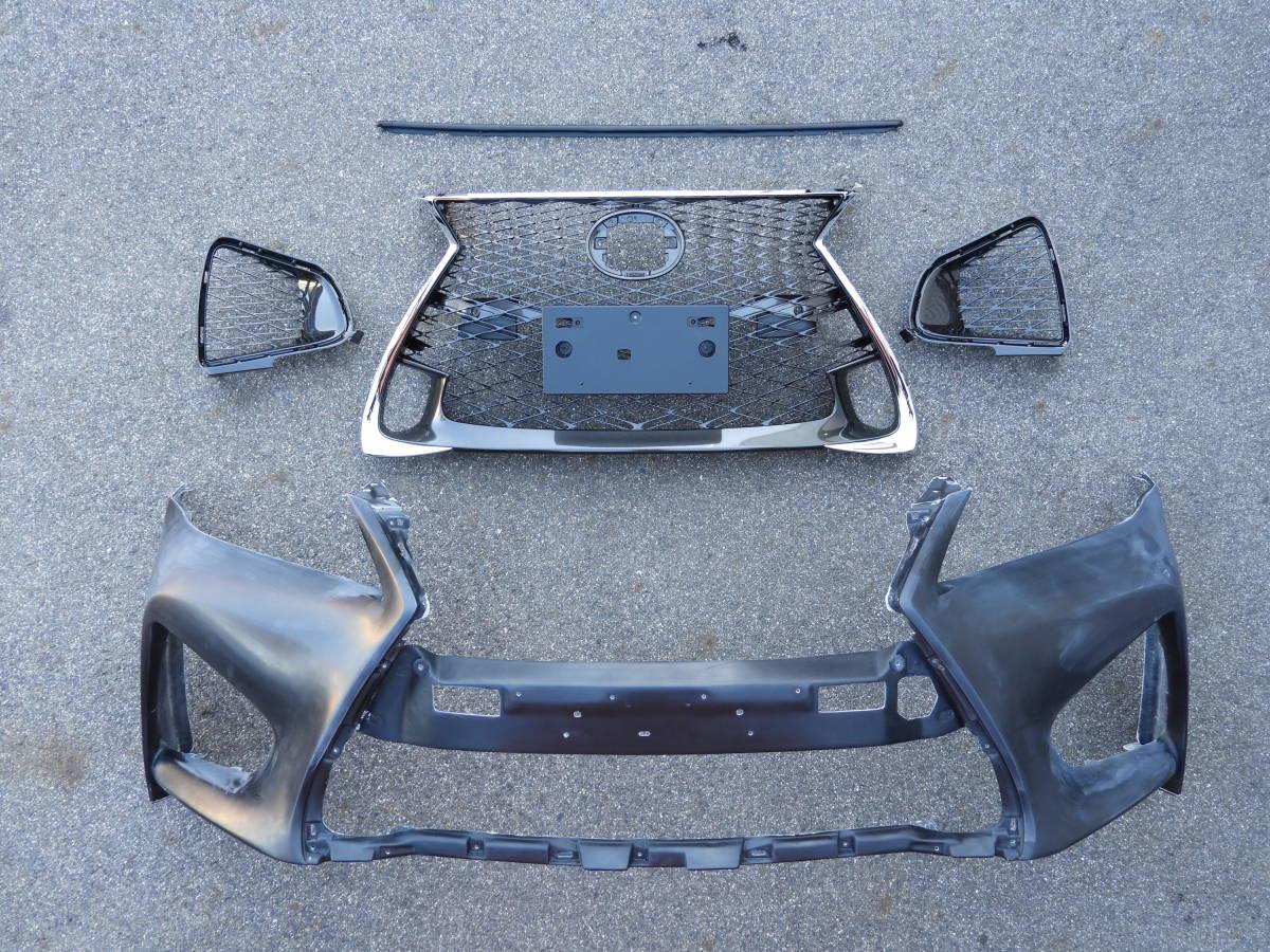 業販可 LEXUS GS GS-F エフスポーツ 仕様 フェイスチェンジ フロント レクサス エアロ バンパー 純正 スピンドルグリル FRP CONSEGS_純正部品セットの場合