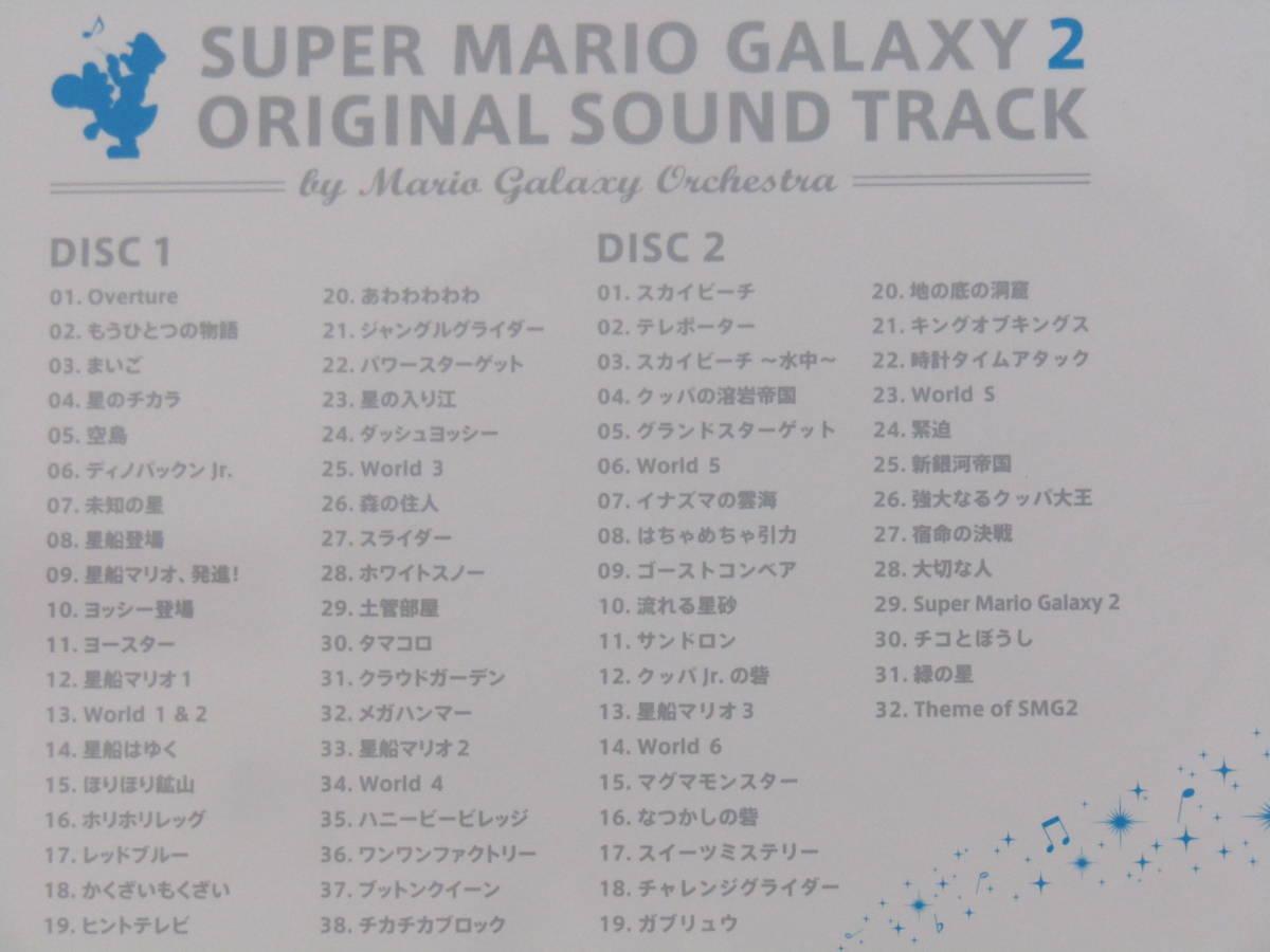 M11) super Mario Galaxy original soundtrack 1 2 2 pieces set not for