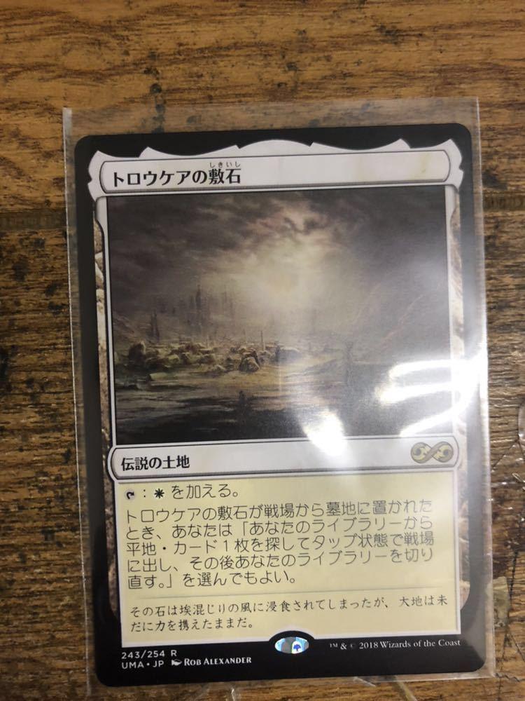 トロウケアの敷石/Flagstones of Trokair/UMA/MTG/日本語版