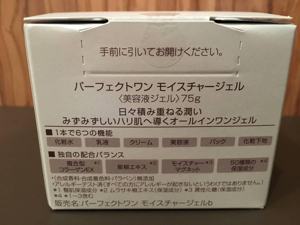 1500円スタート!! 新品未使用 パーフェクトワン モイスチャージェル 75g_画像4