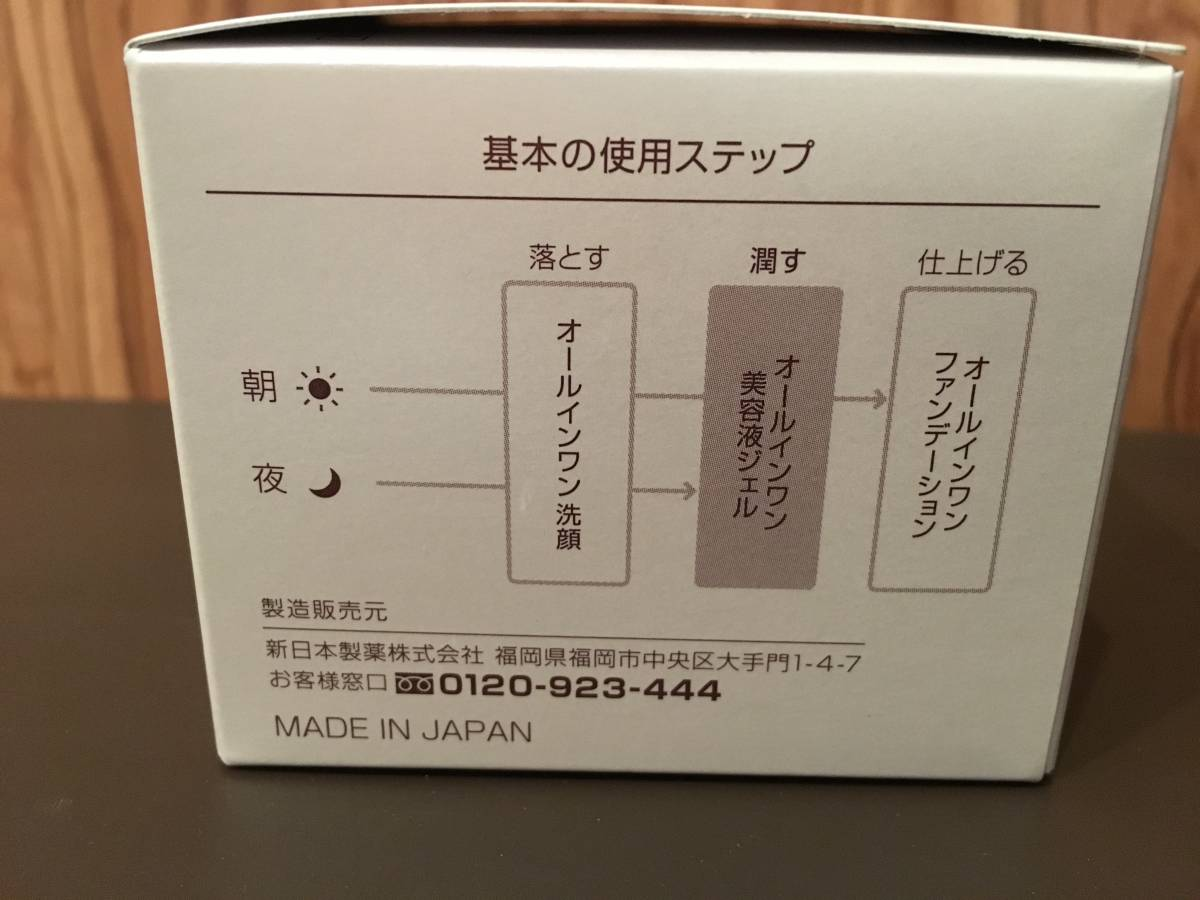 1500円スタート!! 新品未使用 パーフェクトワン モイスチャージェル 75g_画像2