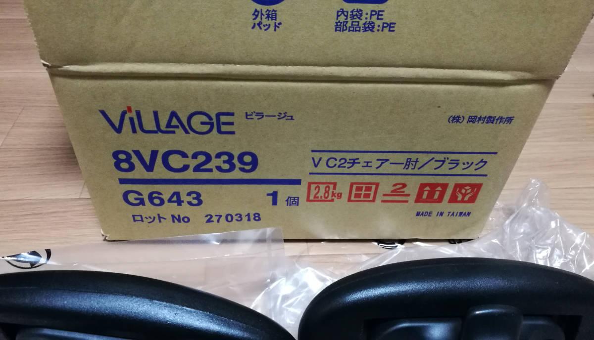 オカムラ オフィスチェア オプションパーツ ビラージュ (8VC21A/8VC23A)用肘セット 8VC239-G643