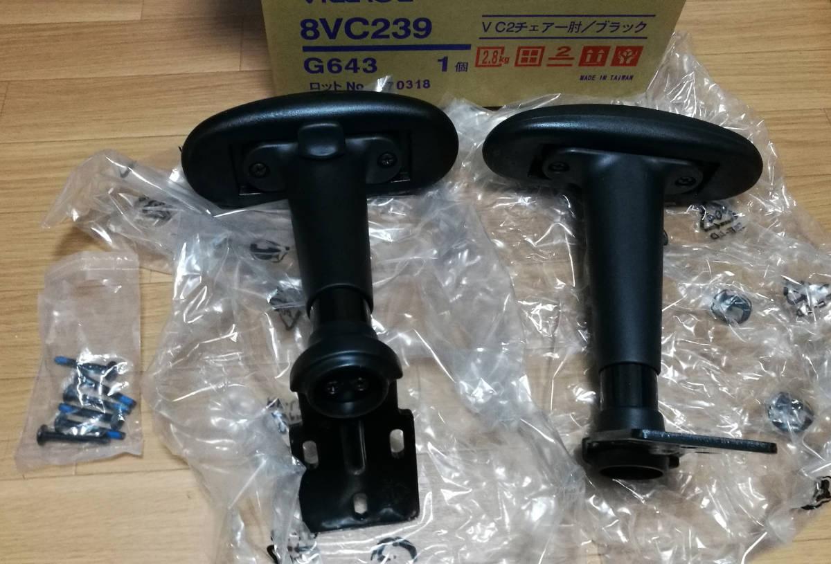 オカムラ オフィスチェア オプションパーツ ビラージュ (8VC21A/8VC23A)用肘セット 8VC239-G643 _画像3