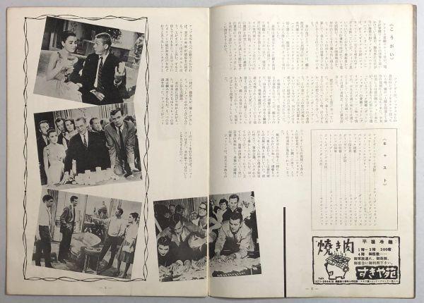 映画パンフレット「ガールハント」スティーブ・マックイーン ニュー東宝_画像3