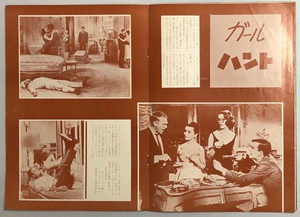 映画パンフレット「ガールハント」スティーブ・マックイーン ニュー東宝_画像6