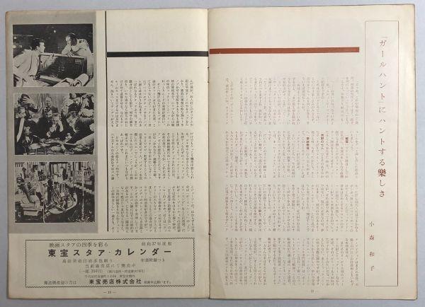 映画パンフレット「ガールハント」スティーブ・マックイーン ニュー東宝_画像8