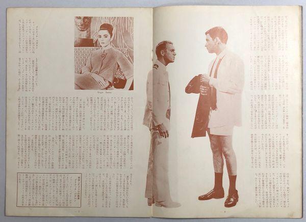 映画パンフレット「ガールハント」スティーブ・マックイーン ニュー東宝_画像5