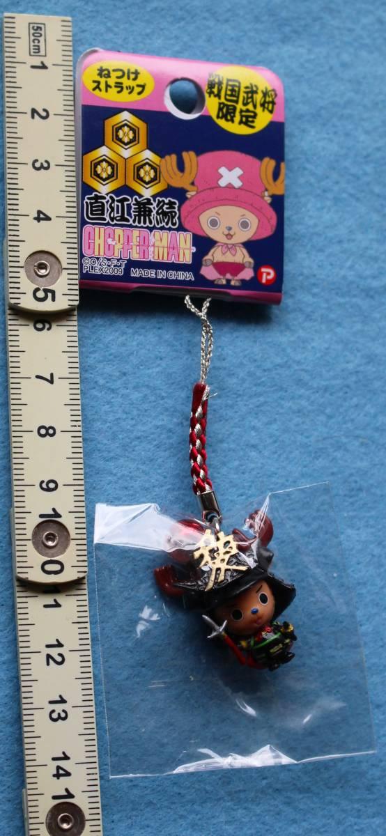 One Piece [Chopper] Sengu Natsu Genbal General: Naoe Kannaste: Mascot: Strap: Key Holder: Figure: New: Unopened: Unused