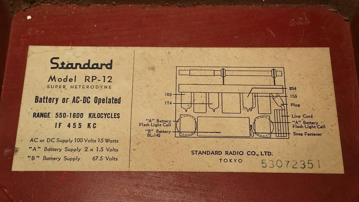 ジャンク品!Standard スタンダード Model RP-12 木製ポータブル4球受信機/真空管ラジオ_画像8