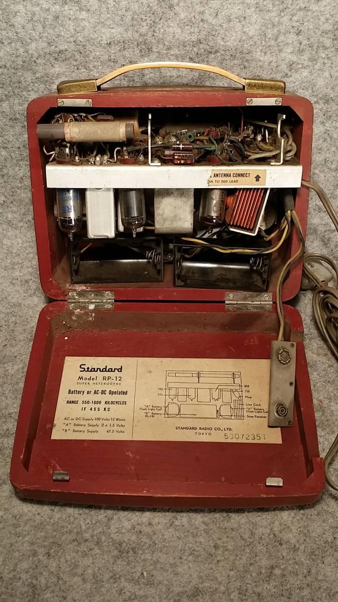 ジャンク品!Standard スタンダード Model RP-12 木製ポータブル4球受信機/真空管ラジオ_画像6