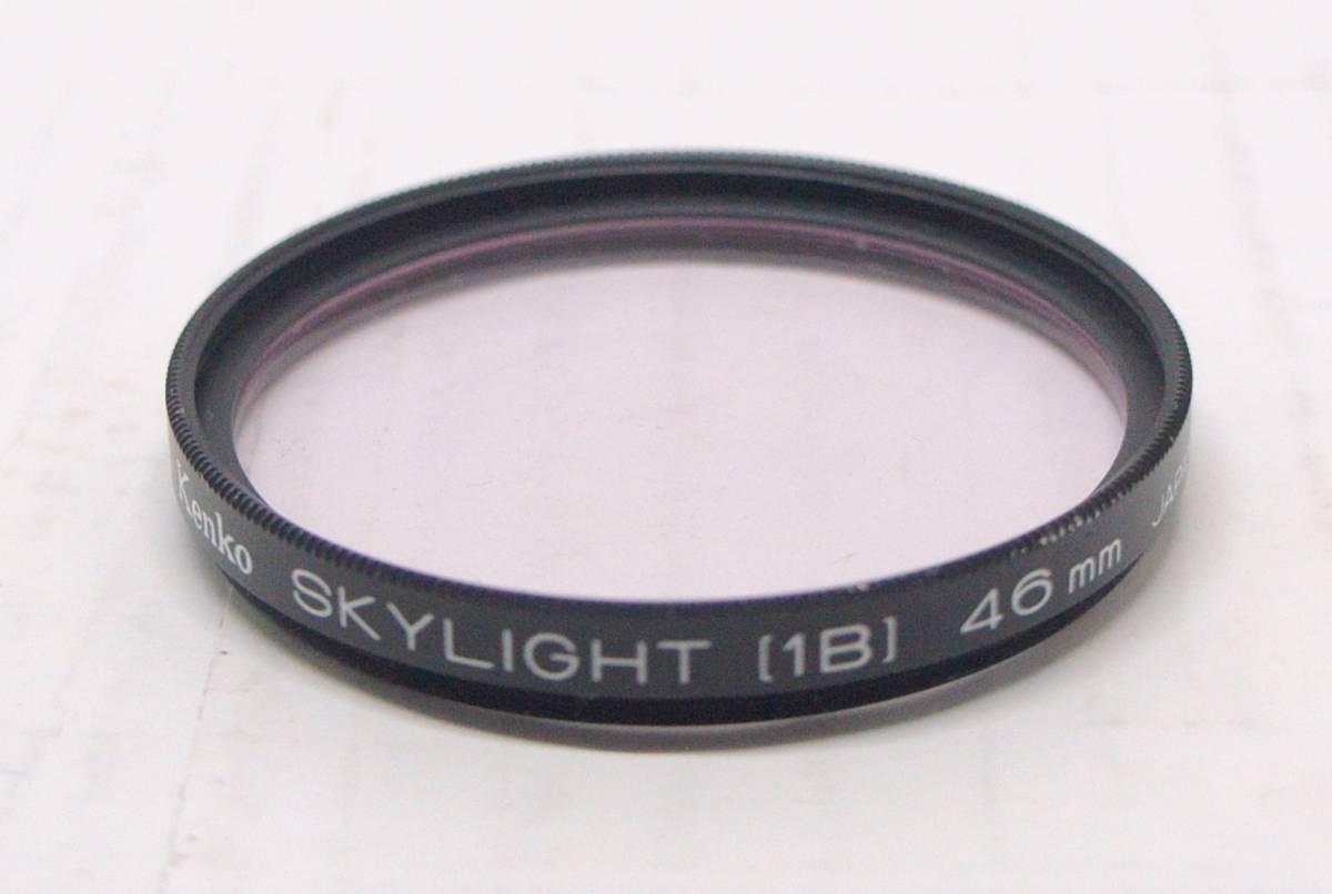 レンズプロテクター Kenko SKYLIGHT(1B) 46mm (A2019D0055)