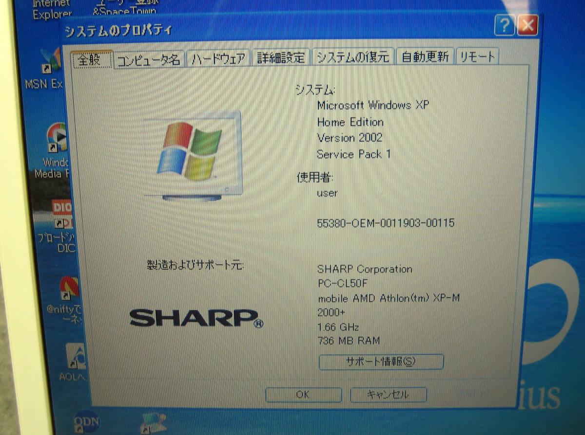 箱#707 Sharp Mebius CL50F AthlonXP-M 2000 WinXP リカバリ きれい_画像2
