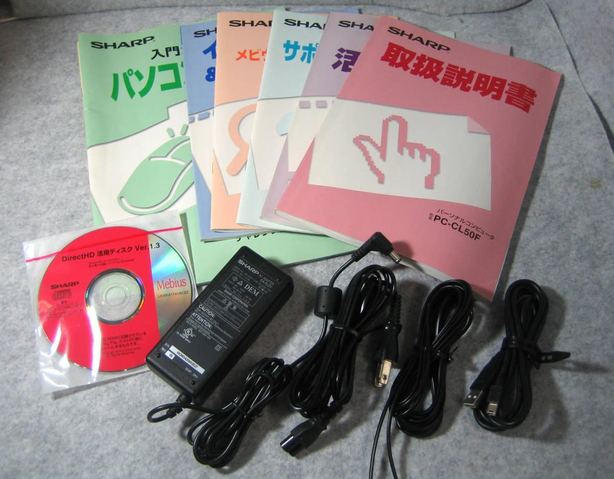 箱#707 Sharp Mebius CL50F AthlonXP-M 2000 WinXP リカバリ きれい_画像10