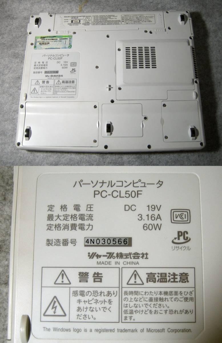 箱#707 Sharp Mebius CL50F AthlonXP-M 2000 WinXP リカバリ きれい_画像8