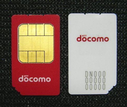 NTTドコモSIMカード未実装でのi-modeアプリ規制や各種制限回避等に任意番号設定版docomo未開通UIMカード標準SIMサイズ解約済SIMカード_F_画像1