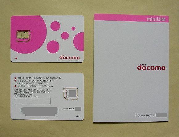 docomo未開通ミニUIMカード台紙セットNTTドコモSIMカード未実装時アプリ規制や各種制限回避等にMicroSIMサイズMiniUIMマイクロSIMカード_T_画像1