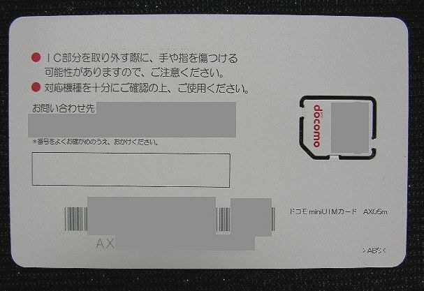 NTTドコモSIMカード未実装でのアクティベーション制限回避等にdocomo未開通ミニUIMカードMicroSIMサイズMiniUIMマイクロSIMカード_O_画像2