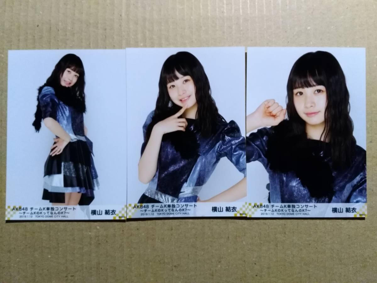 AKB48 横山結衣 チームK単独コンサート~チームKのKってなんのK?~ 生写真 3種コンプ 会場 TDCホール 2019 チーム8_画像1
