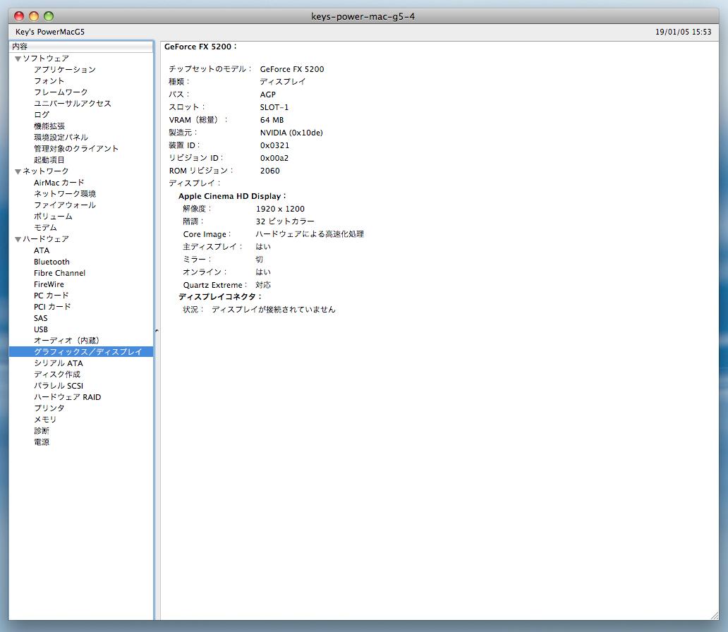 【動作確認品】PowerMac G5 Dual 1.8GHz, 512MB PC3200, M9393J/A_画像8