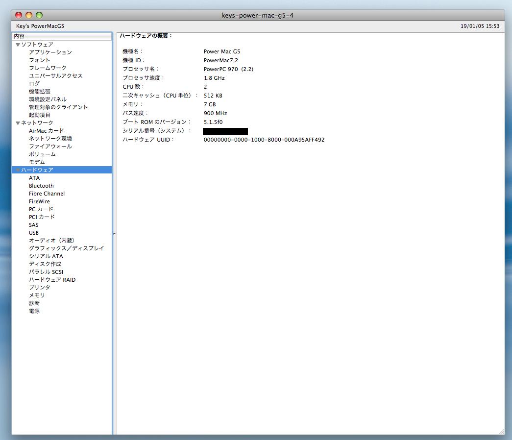 【動作確認品】PowerMac G5 Dual 1.8GHz, 512MB PC3200, M9393J/A_画像7