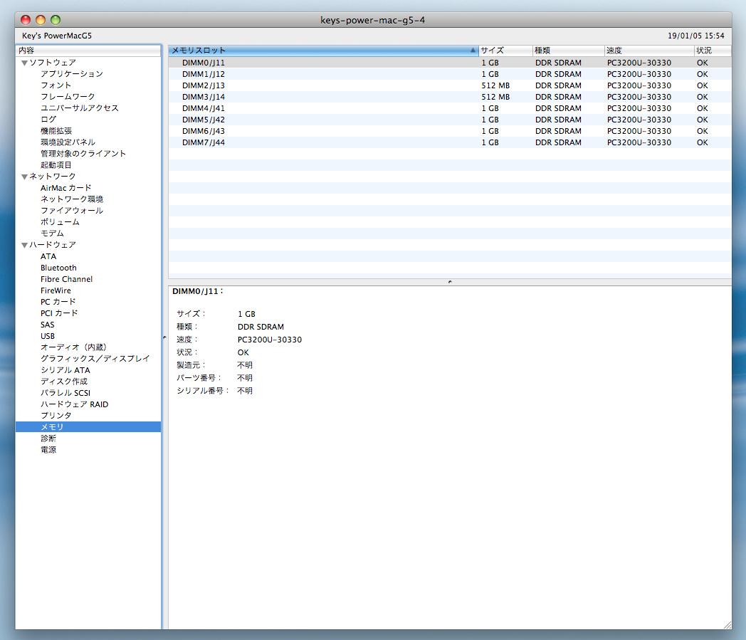 【動作確認品】PowerMac G5 Dual 1.8GHz, 512MB PC3200, M9393J/A_画像9