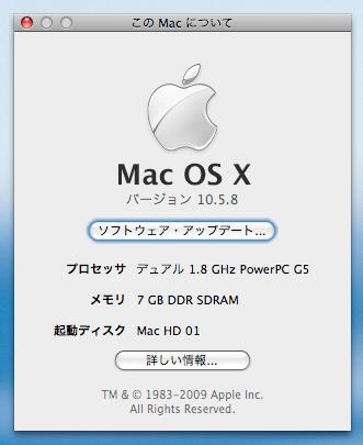 【動作確認品】PowerMac G5 Dual 1.8GHz, 512MB PC3200, M9393J/A_画像6