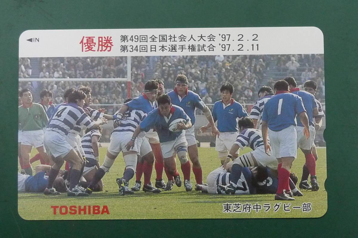 【テレカ】東芝府中ラグビー部 '97年 50度 ▽NO-J3667_画像1