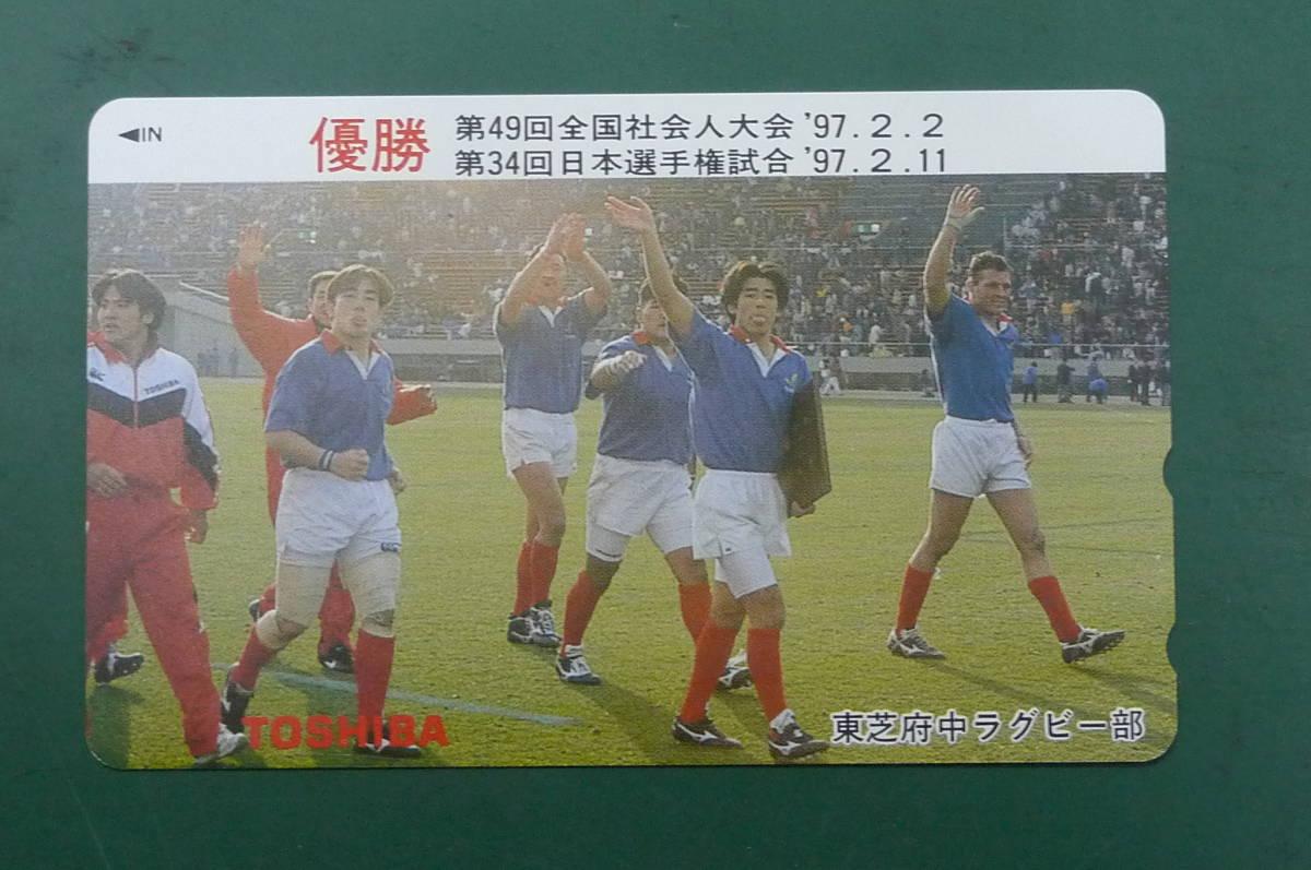 【テレカ】東芝府中ラグビー部 '97年 50度 ▽NO-J3668_画像1