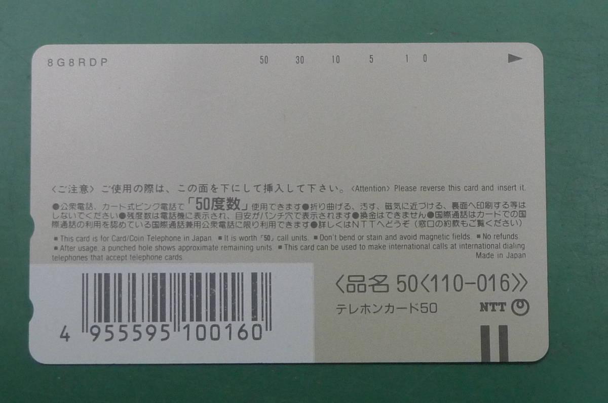 【テレカ】東芝府中ラグビー部 '97年 50度 ▽NO-J3668_画像2