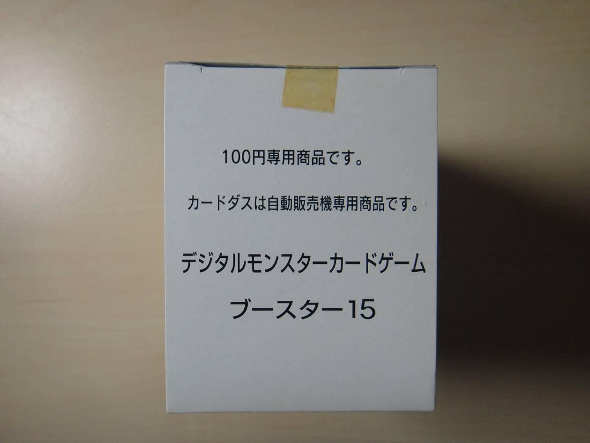 カードダス 旧デジモンカード デジタルモンスター ブースター15 1BOX 新品_画像3