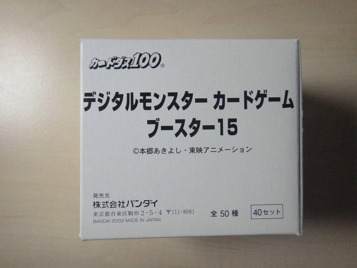 カードダス 旧デジモンカード デジタルモンスター ブースター15 1BOX 新品