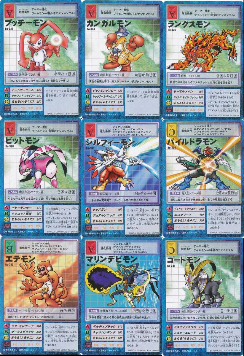 カードダス 旧デジモンカード デジタルモンスター ブースター7 全49種フルコンプ_画像3