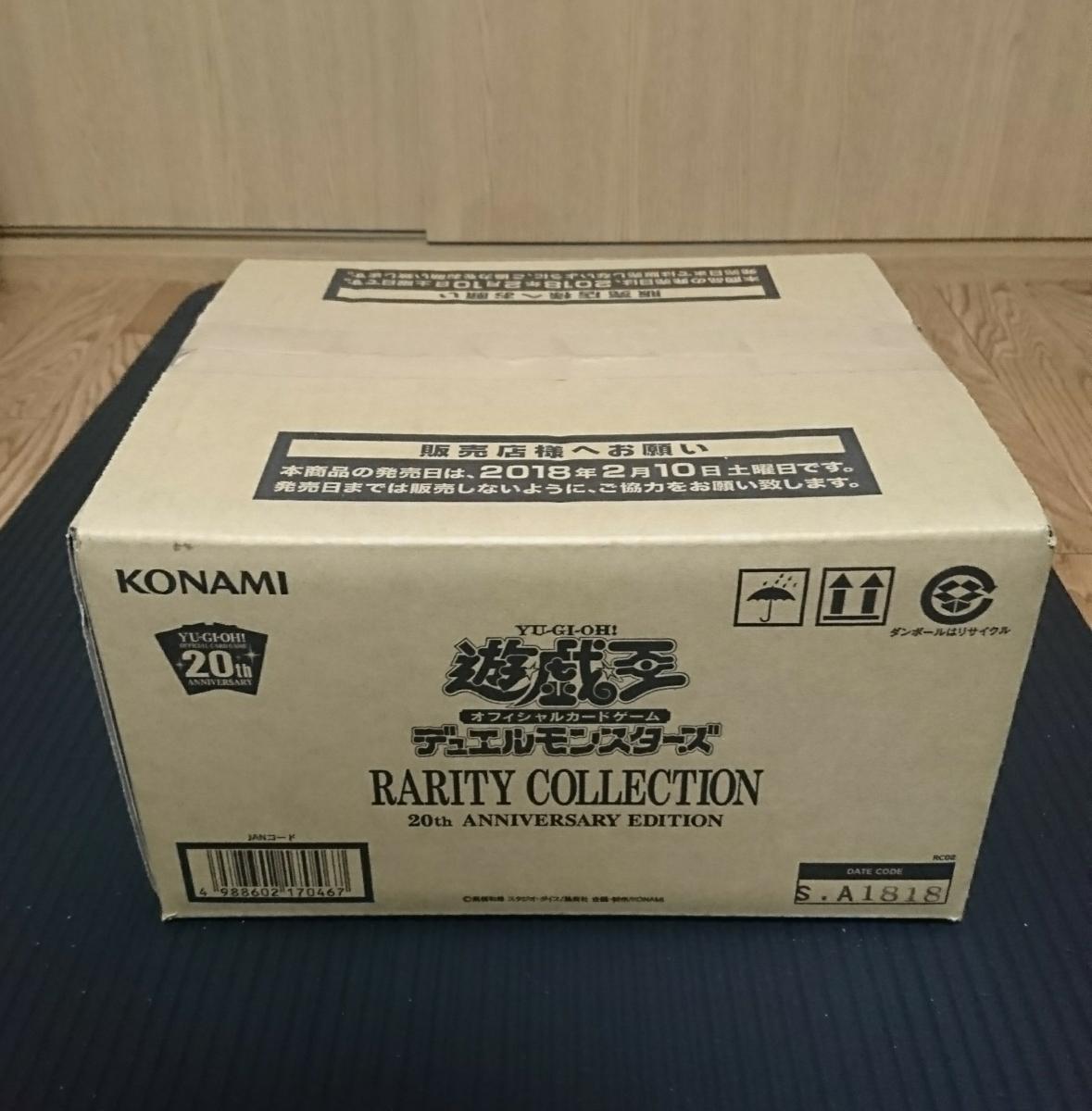 1円~ 遊戯王 レアリティコレクション2 24BOX 1カートン