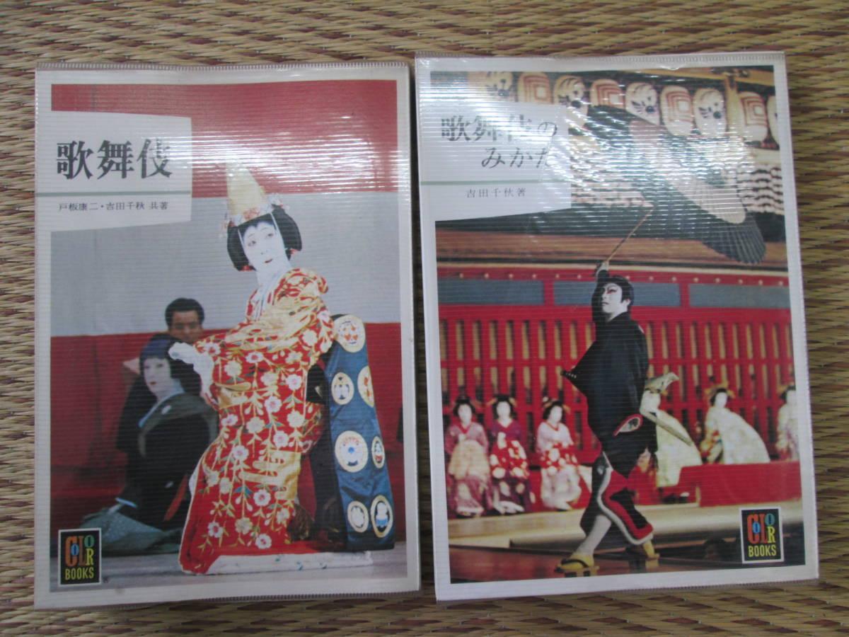 歌舞伎 吉田千秋 レトロ本 2冊_画像1