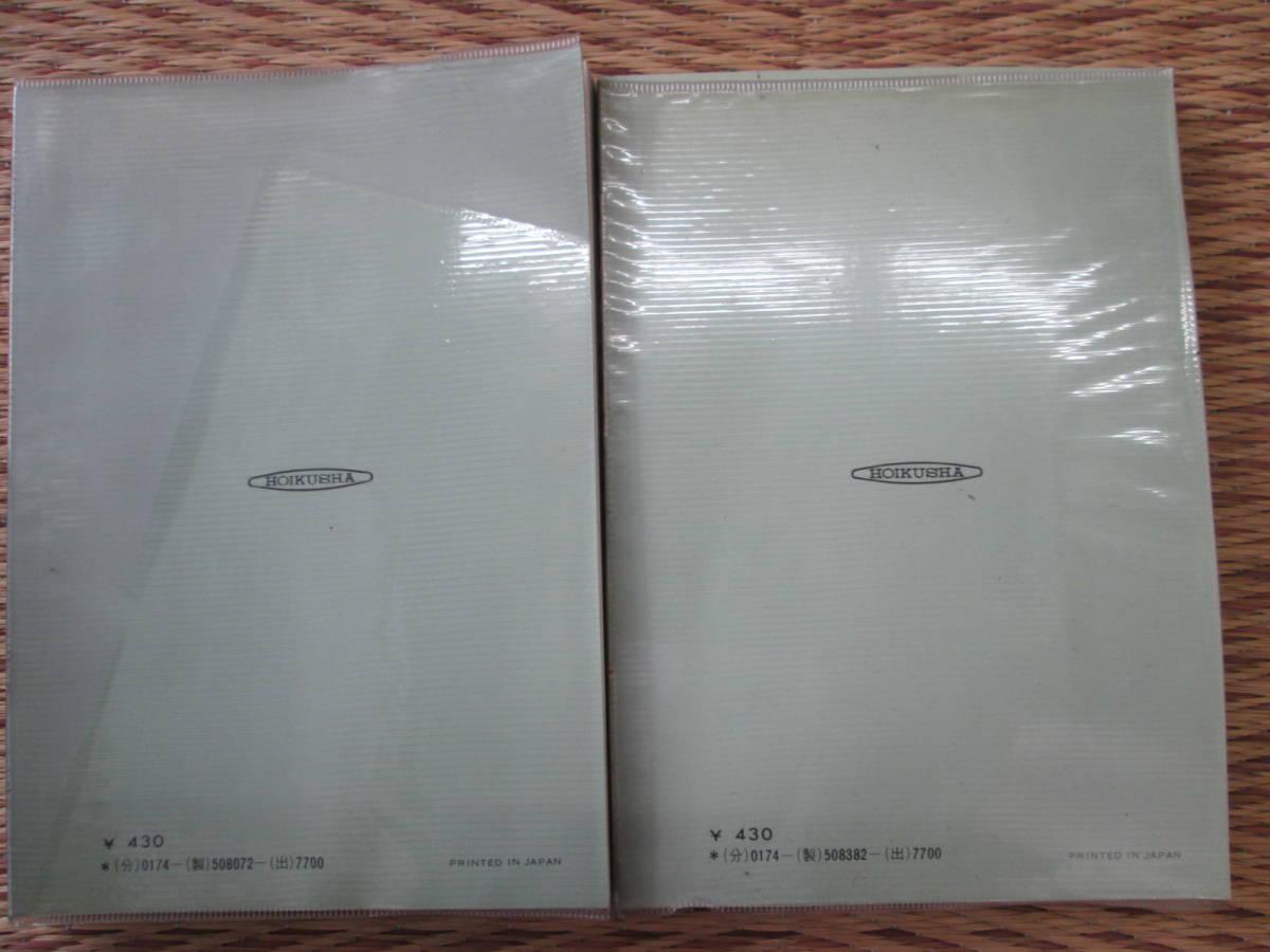 歌舞伎 吉田千秋 レトロ本 2冊_画像2