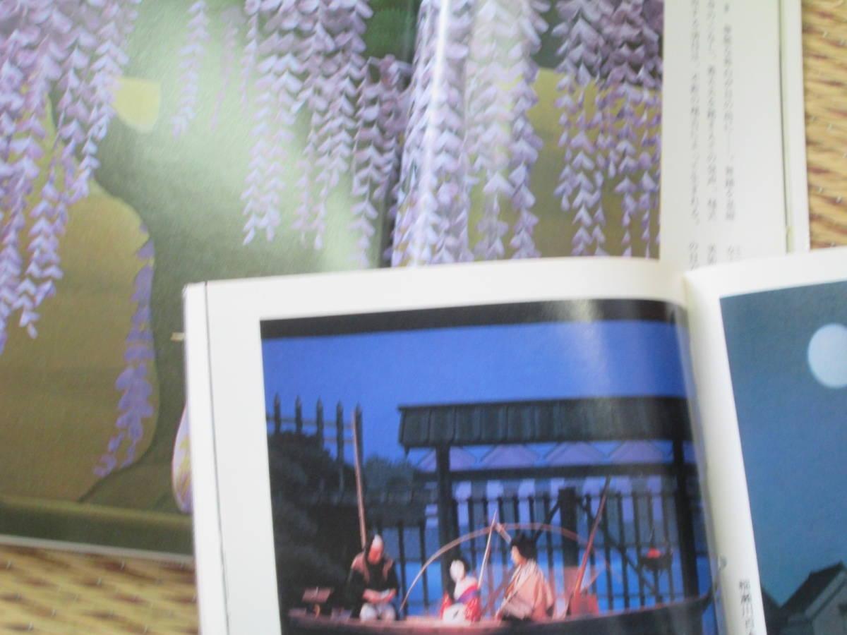 歌舞伎 吉田千秋 レトロ本 2冊_画像3