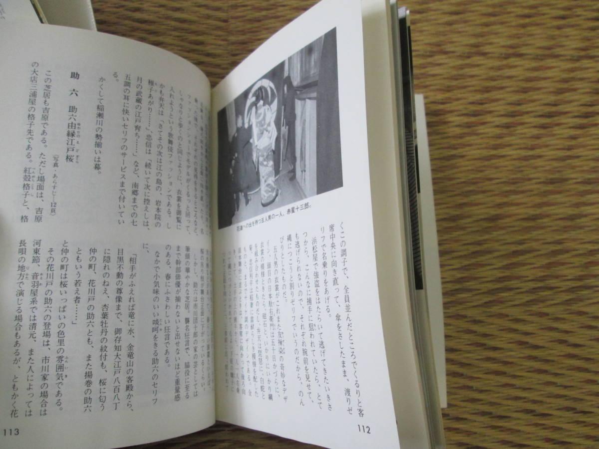 歌舞伎 吉田千秋 レトロ本 2冊_画像4