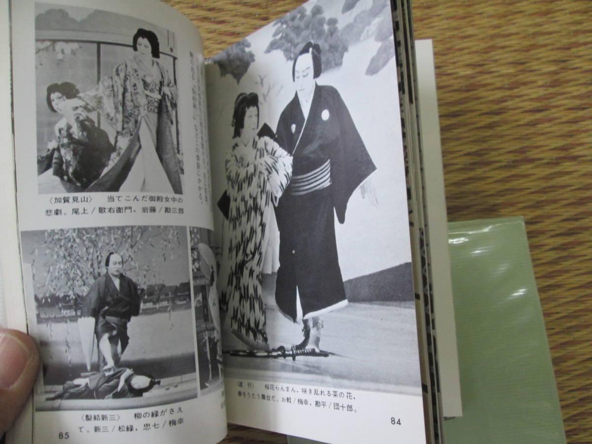 歌舞伎 吉田千秋 レトロ本 2冊_画像5