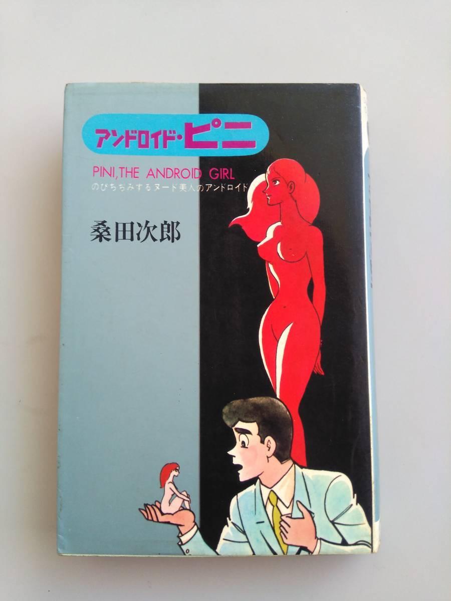 《アンドロイド・ピニ ヌード美人のアンドロイド》桑田次郎 昭和41年/ダイアモンドコミックス