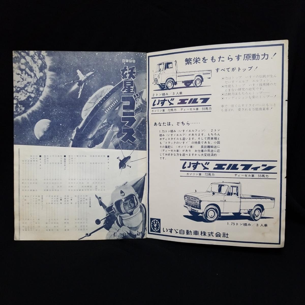 妖星ゴラス パンフレット 昭和37年 当時物 東宝 円谷英二 特撮映画_画像3