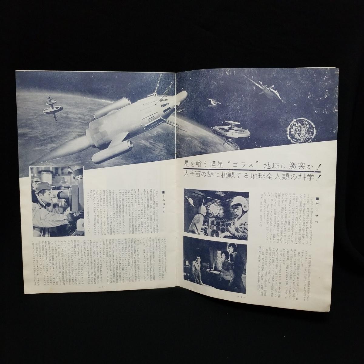 妖星ゴラス パンフレット 昭和37年 当時物 東宝 円谷英二 特撮映画_画像4