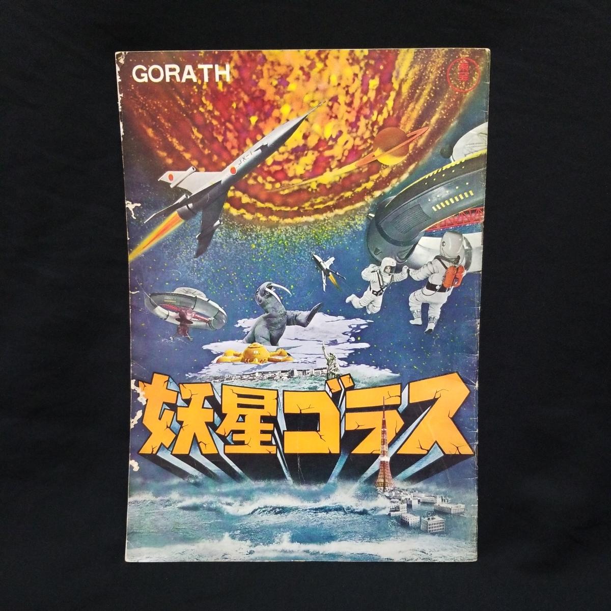 妖星ゴラス パンフレット 昭和37年 当時物 東宝 円谷英二 特撮映画