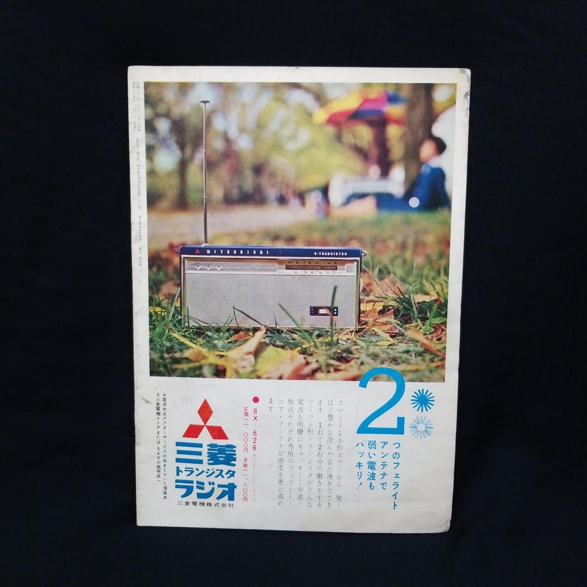 妖星ゴラス パンフレット 昭和37年 当時物 東宝 円谷英二 特撮映画_画像2