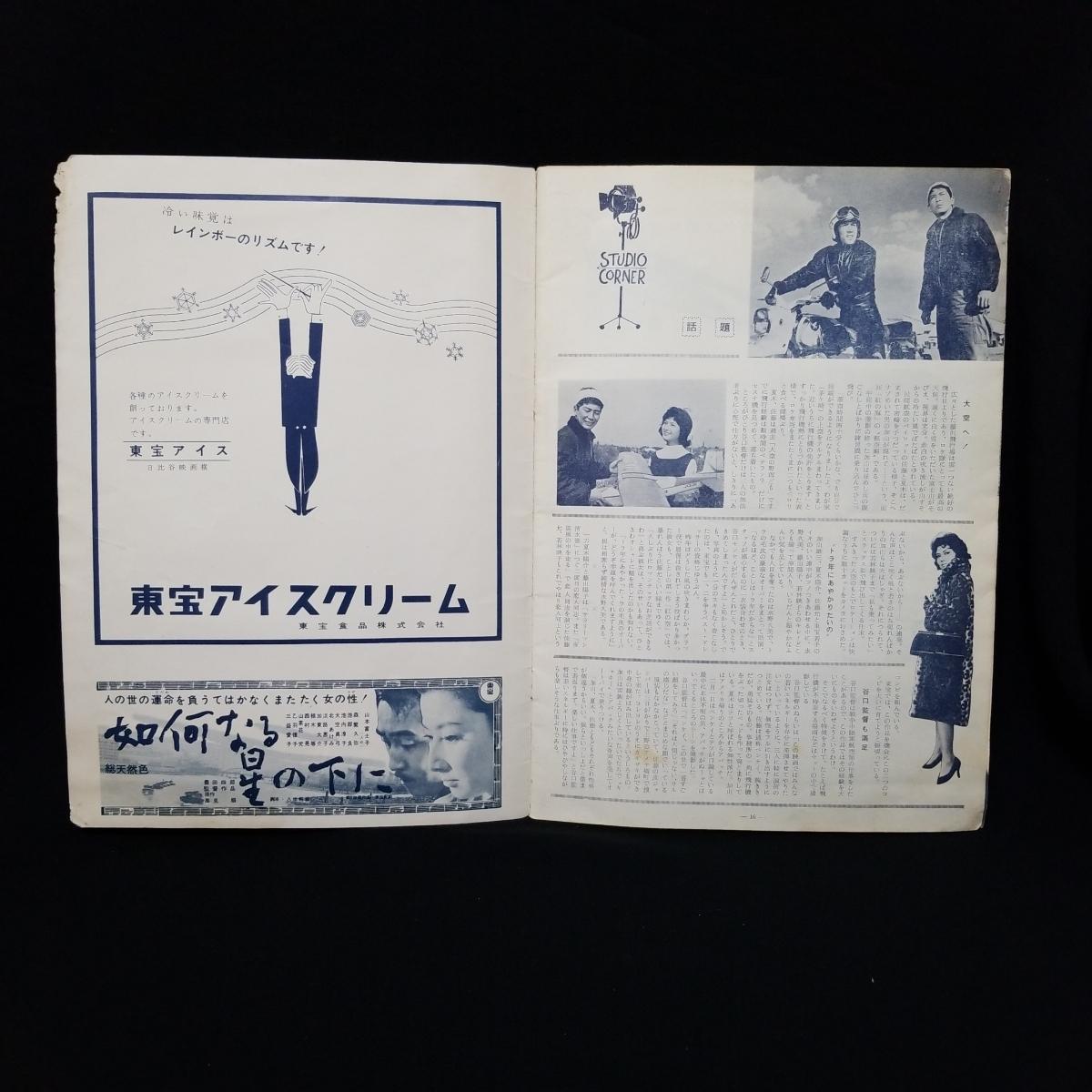 妖星ゴラス パンフレット 昭和37年 当時物 東宝 円谷英二 特撮映画_画像9