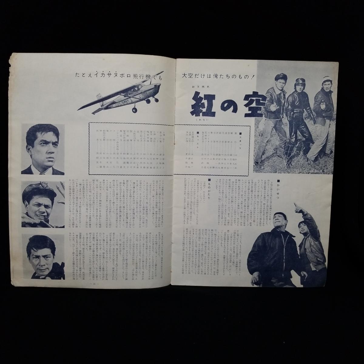 妖星ゴラス パンフレット 昭和37年 当時物 東宝 円谷英二 特撮映画_画像8
