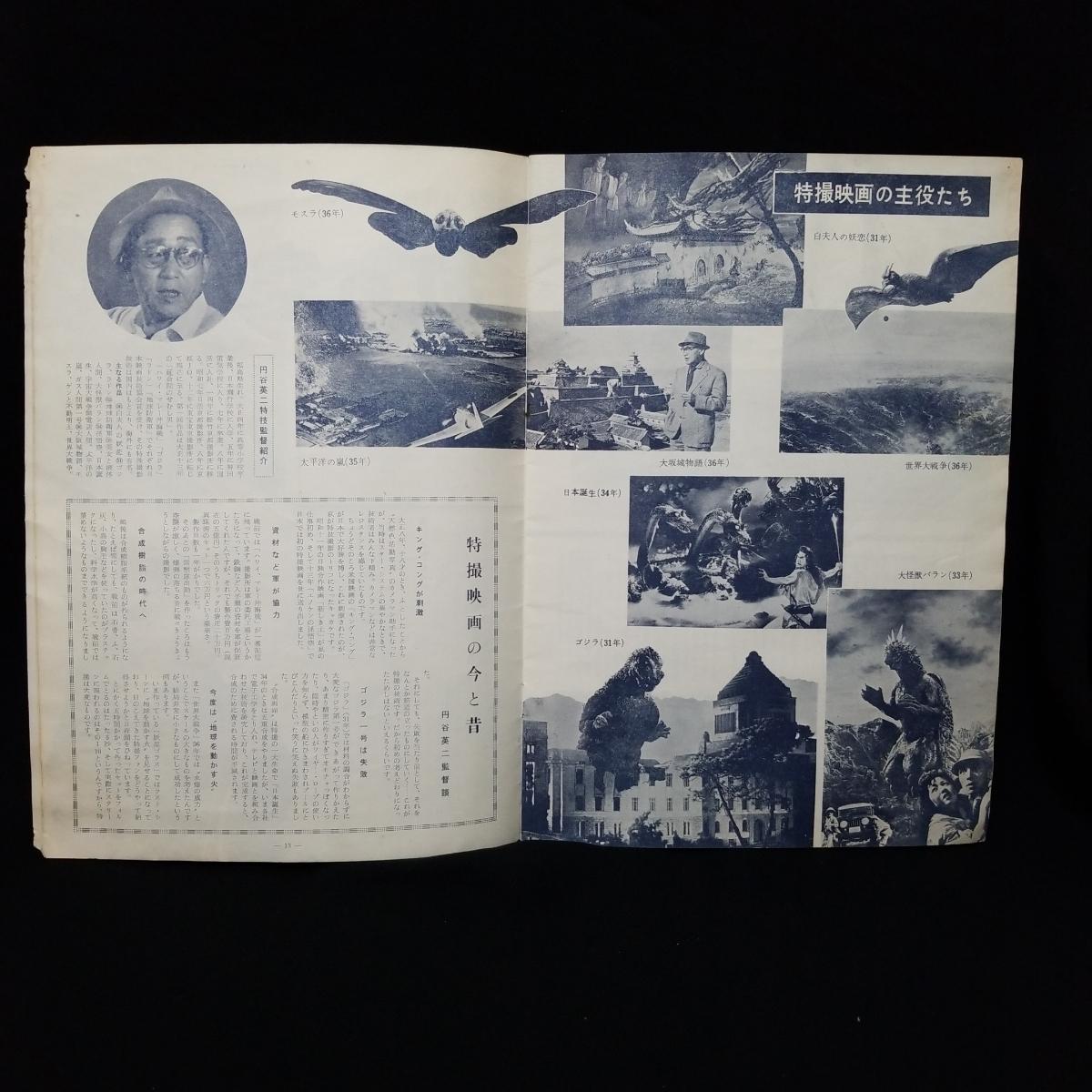 妖星ゴラス パンフレット 昭和37年 当時物 東宝 円谷英二 特撮映画_画像7