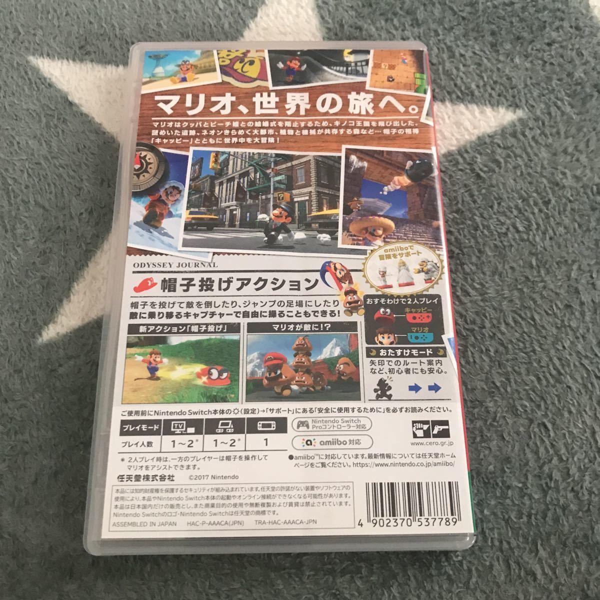 任天堂 Switch ソフトスーパーマリオオデッセイ 中古_画像2