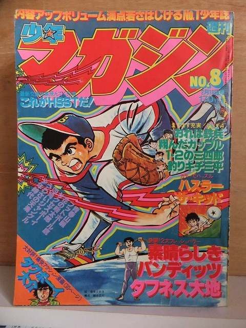 週刊少年マガジン   1979年2月18日号    第21巻 第7号  表紙は8号    講談社_画像1