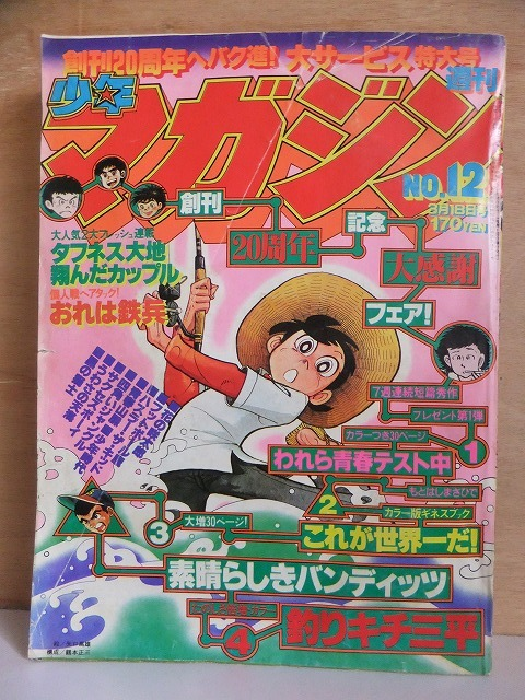 週刊少年マガジン   1979年3月18日号    第21巻 第11号  表紙は12号    講談社_画像1